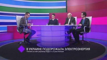 В Украине подорожала электроэнергия. В студии — Станислав Драганов, Виктор Шатов и Евгений Мальнев