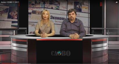 АНОНС СЛОВО № 11 2017