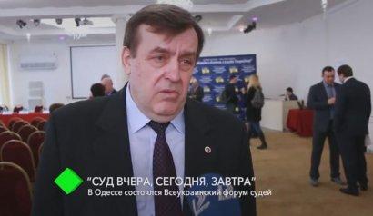 В Одессе прошел Всеукраинский форум судей