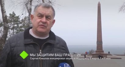 Одесситы поддержали акцию «Мы защитим ваш праздник»