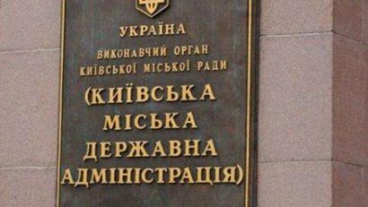 В Киеве опять стреляют? Охранник сообщил о стрельбе под КГГА