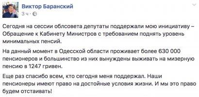 Одесский облсовет поддержал инициативу депутата Виктора Баранского по повышению пенсий в Украине