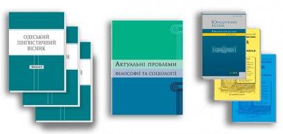 На пути к международному признанию украинских научных исследований