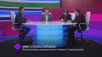 Нужны ли Украине иностранные кредиты? В студии — Эдуард Каражия, Василий Васильковский и Игорь Назаренко