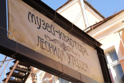 Одесский музей-квартира Утесова пополнился новыми экспонатами