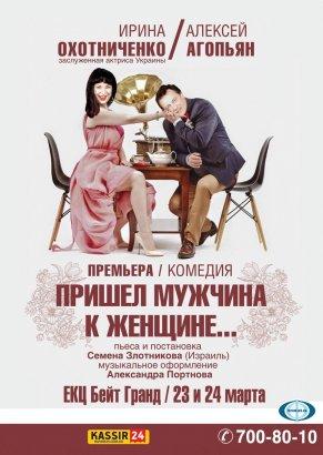 Одесситам покажут комедию  «Пришел мужчина к женщине»