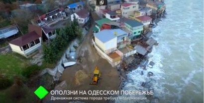 Оползни на одесском побережье: дренажная система города требует модернизации