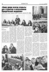 """Газета """"СЛОВО"""". №13"""