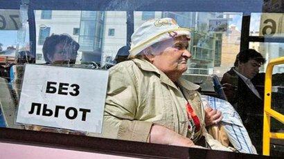 Без субсидий и бесплатного проезда:В Кабмине задумали монетизацию льгот