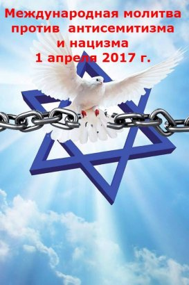 Завтра в Одессе прозвучит Молитва против антисемитизма