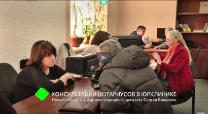 Новый проект Сергея Кивалова: консультации нотариусов в Юридической клинике