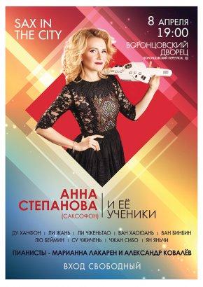 Концерт саксофонной музыки в Воронцовском дворце