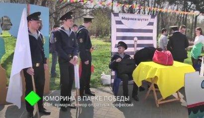 В Парке Победы также прошла Юморина