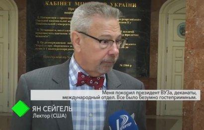 Юридическую академию посетил американский лектор Ян Сейгель
