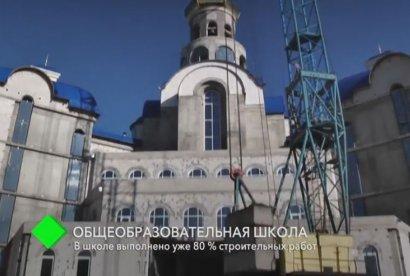В общеобразовательной Церковно-приходской школе выполнено уже 80 % строительных работ