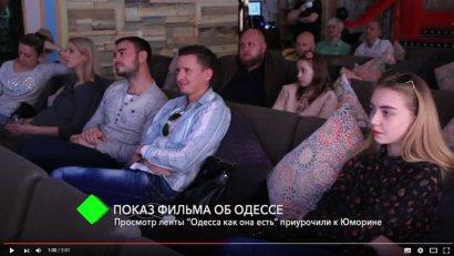 «Одесса как она есть»: фильм о городе и одесситах
