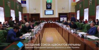 В Юракадемии состоялось заседание Национальной ассоциации адвокатов Украины