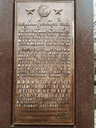 В Одессе восстановлена мемориальная доска маршалу Малиновскому