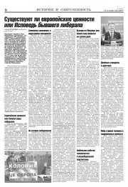 """Газета """"СЛОВО"""". №14"""