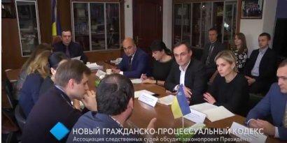 Ассоциация следственных судей Украины обсудит новый Гражданско-процессуальный кодекс