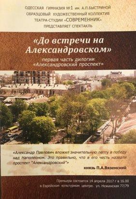 """Всех одесситов приглашают на спектакль """"До встречи на Александровском"""""""