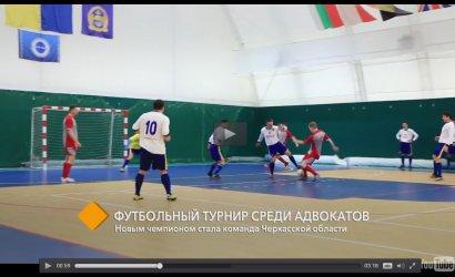 В Одессе прошел Национальный футбольный турнир среди адвокатов
