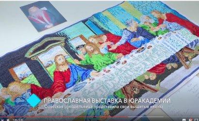 Выставка в Юракадемии: одесская рукодельница представила свои вышитые иконы