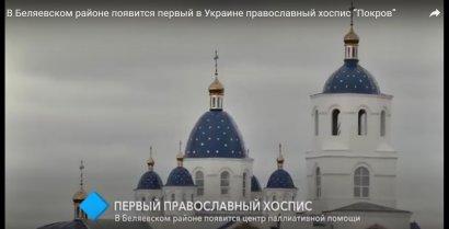"""В Беляевском районе появится первый в Украине православный хоспис """"Покров"""""""