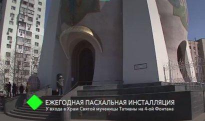 У входа в храм Святой мученицы Татианы установили пасхальную инсталляцию