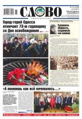 """Газета """"СЛОВО"""". №15"""