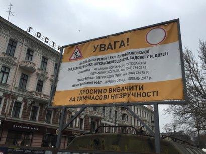 От Преображенской до Пересыпи: у нас тут капитальный ремонт