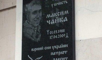 Одесские националисты почтили память Максима Чайки….спустя восемь лет после его гибели