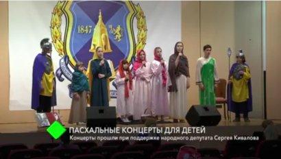 В Одессе прошли пасхальные концерты для детей