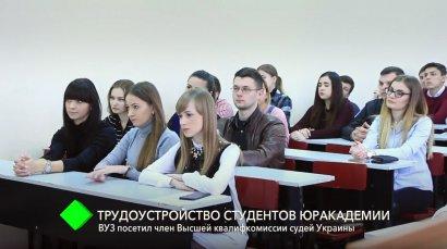 Юракадемию посетил член Высшей квалифкомиссии судей Украины