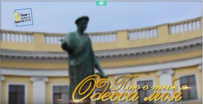 Объявляется І отборочный тур 6-ого общегородского конкурса «Пою о тебе я, Одесса моя», посвященный Дню города