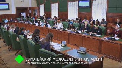 В Юракадемии прошла региональная сессия европейского молодежного парламента