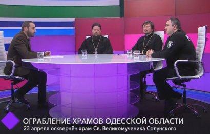 Ограбление храмов Одесской области. В студии — Евгений Гутьяр, Дмитрий Матиенко и Игорь Шишименко
