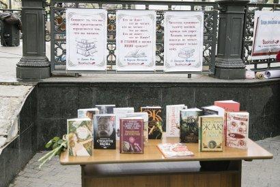 Праздник книги в Городском саду