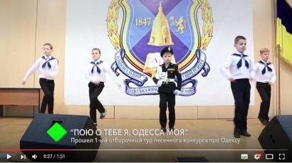 """""""Пою о тебе я, Одесса моя"""": состоялся первый отборочный тур песенного конкурса"""