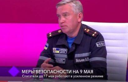 Меры безопасности на 9 мая. В студии - начальник пресс-службы ГСЧС в Одесской области Андрей Мельник
