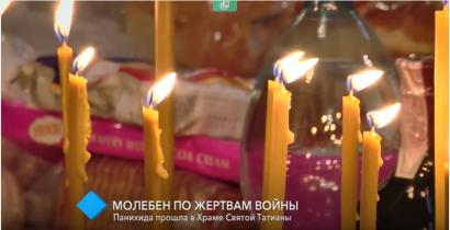 В храме святой Татианы прошел молебен по погибшим воинам в годы Второй мировой войны