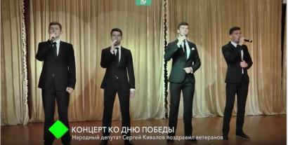 Концерт ко Дню Победы: народный депутат Украины Сергей Кивалов поздравил ветеранов