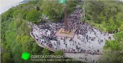 Одесса отпраздновала 9 мая