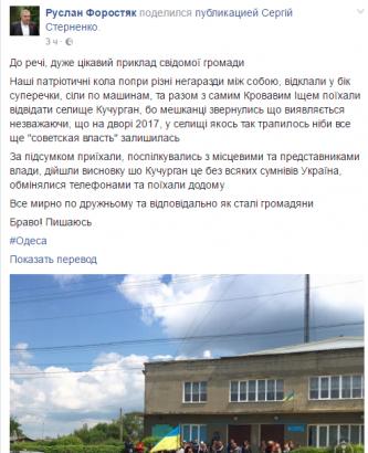 По факту автопробега с советской символикой в селе Кучурганы возбуждено уголовное производство.