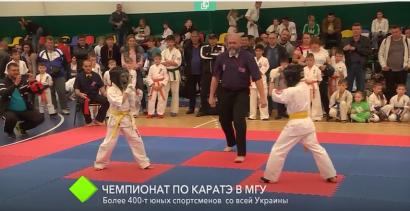 В спортивном комплексе МГУ прошёл открытый чемпионат Украины по каратэ