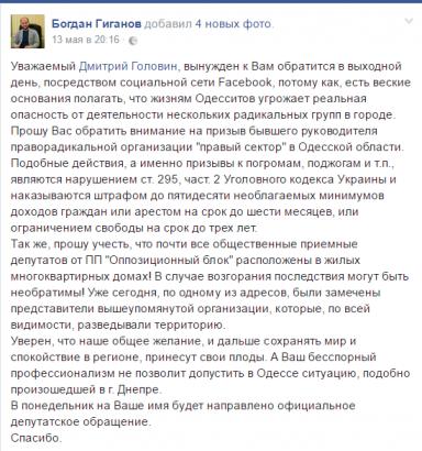 В Оппоблоке попросили главного одесского полицейского заняться радикалами-националистами