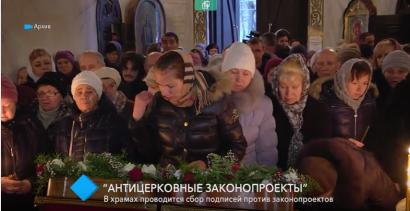 """В храмах Одесской епархии проводится сбор подписей против """"антицерковных законопроектов"""""""