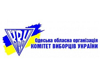 Опора и Комитет избирателей Украины определили рейтинг одесских политиков