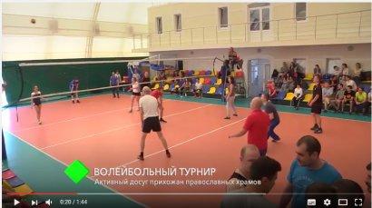 В спортивном комплексе МГУ состоялся волейбольный турнир среди приходов одесских церквей