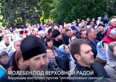 """Молебен под Верховной Радой: верующие выступили против """"антицерковных законов"""""""